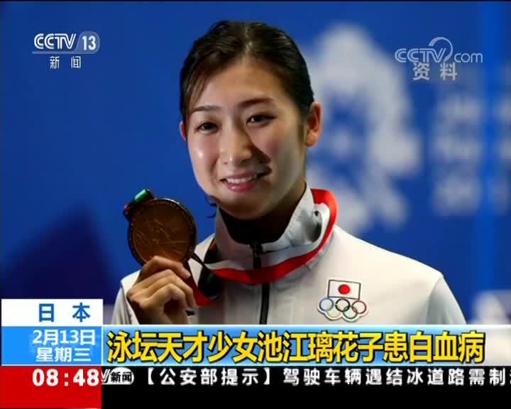 [视频]日本 泳坛天才少女池江璃花子患白血病