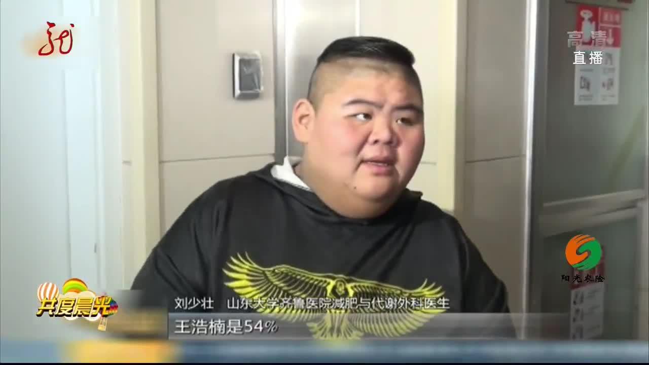 [视频]男子体重超标 半年甩掉300斤
