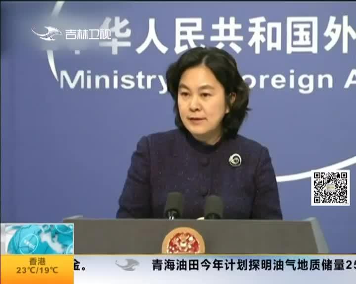 [视频]外交部 停止借黑客问题抹黑中国