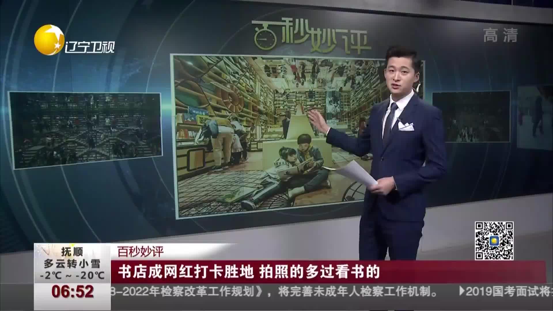 [视频]书店成网红打卡胜地 拍照的多过看书的