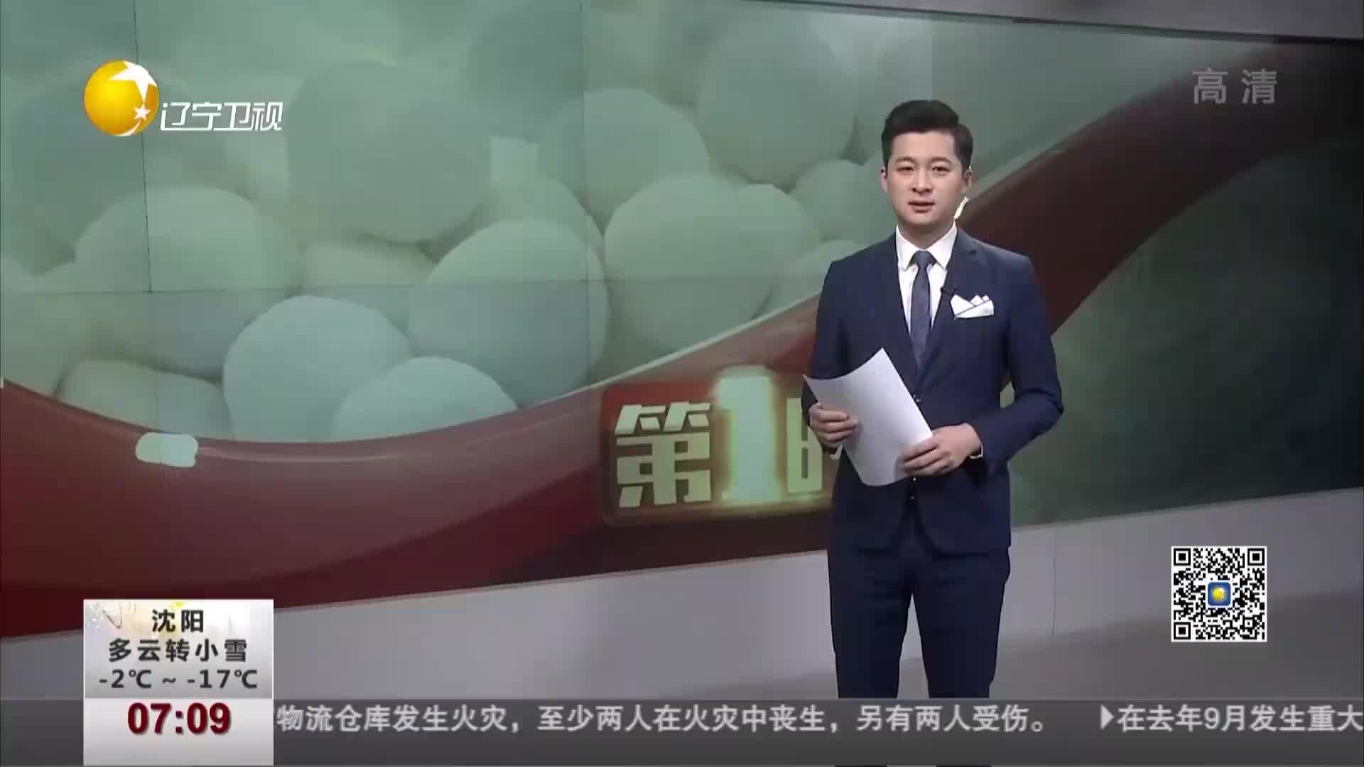 [视频]元宵汤圆糯又甜 传统里吃出新时尚