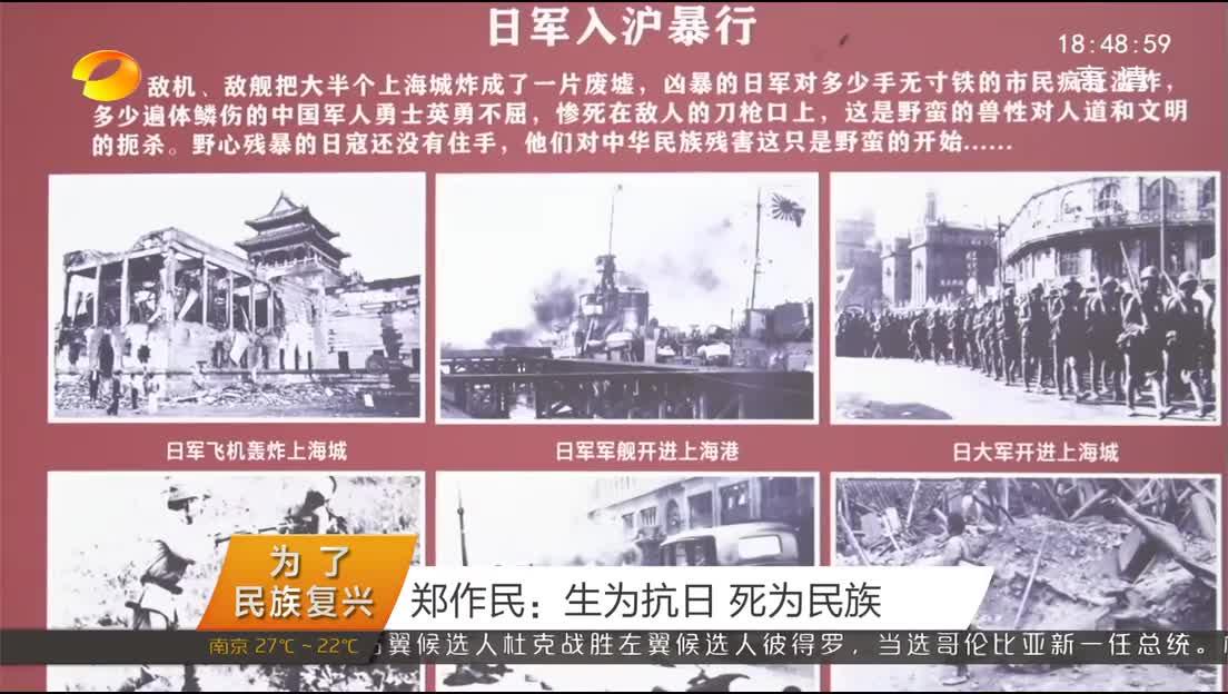 (为了民族复兴英雄烈士谱)郑作民:生为抗日 死为民族