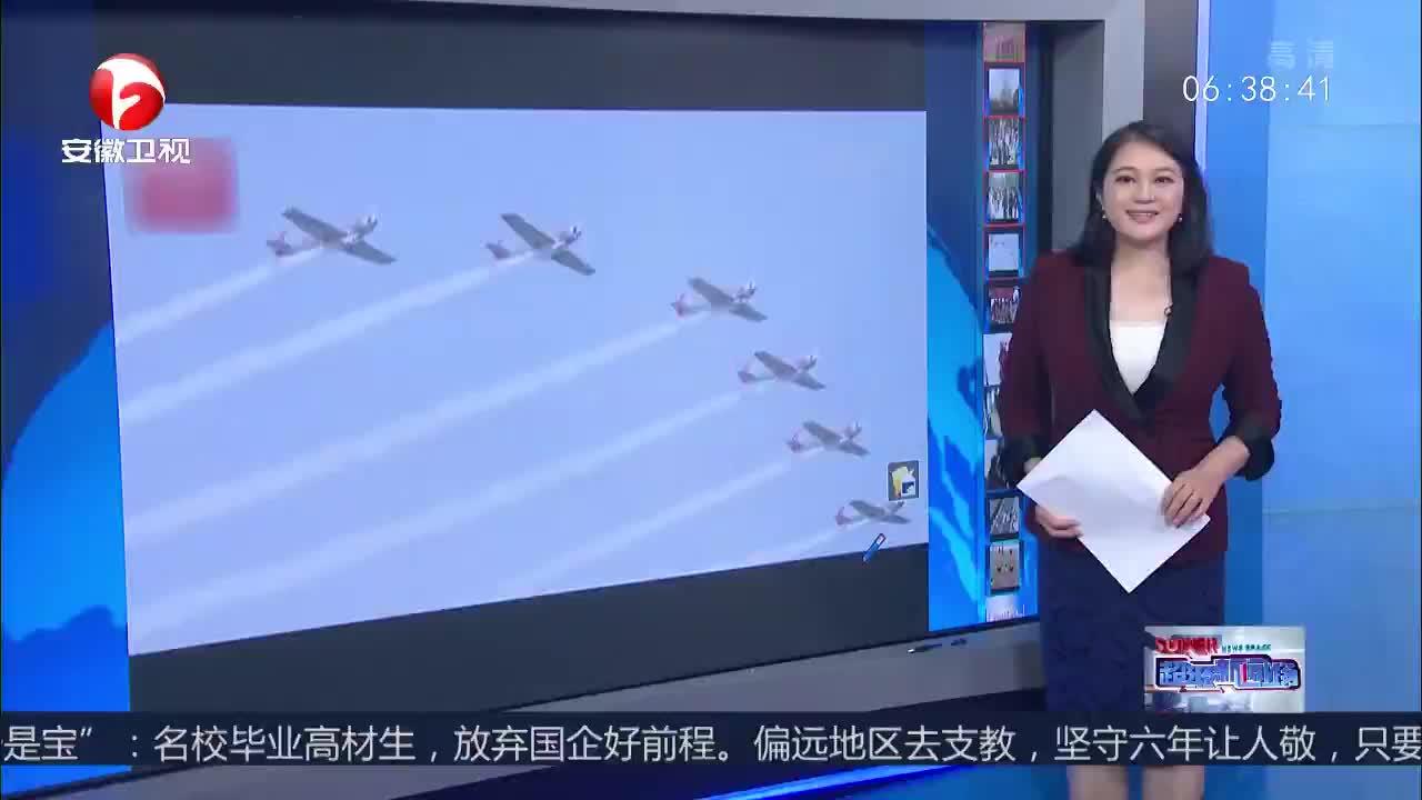 [视频]河南郑州:特技飞行队齐聚国际航展 展开空中竞技