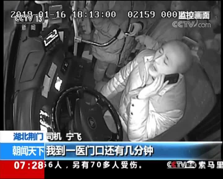 [视频]乘客公交车上晕倒 全车人送医