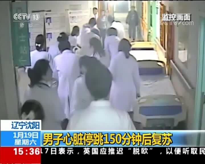 [视频]15000次按压!辽宁沈阳一男子心脏停跳150分钟后复苏