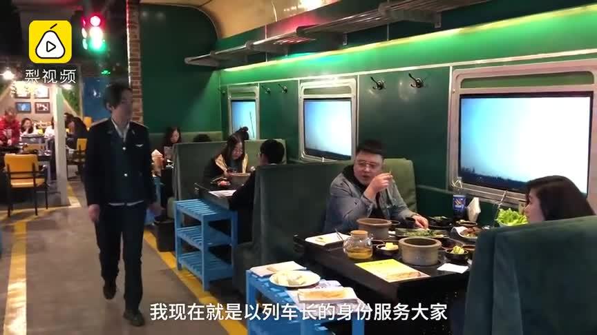 """[视频]边吃火锅边旅行!火锅餐厅开在""""火车""""上 吃货排队5小时"""