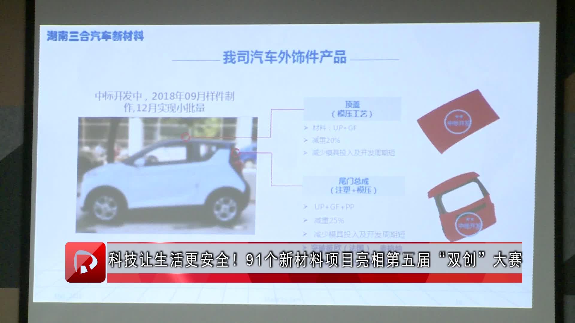 """科技让生活更安全!91个新材料项目亮相第五届""""双创""""大赛"""