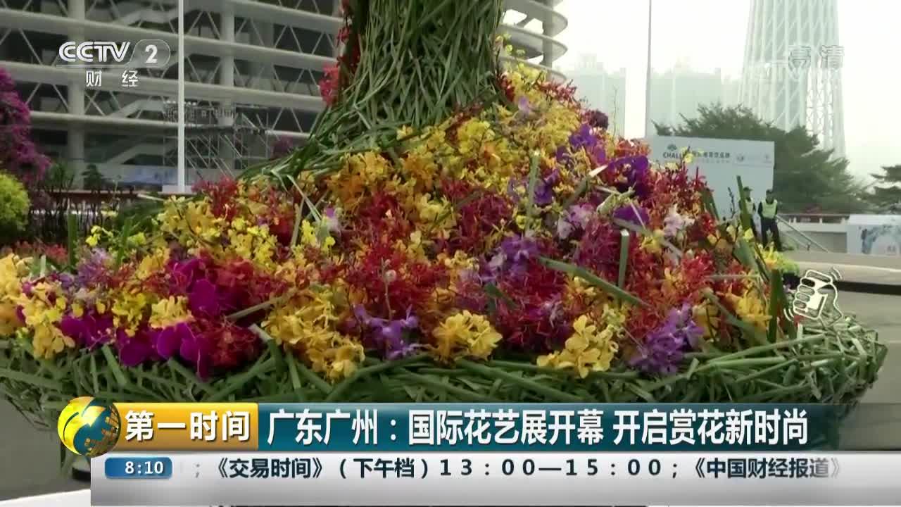 [视频]广东广州:国际花艺展开幕 开启赏花新时尚