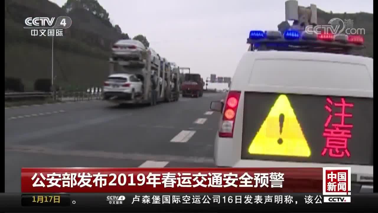 [视频]公安部发布2019年春运交通安全预警
