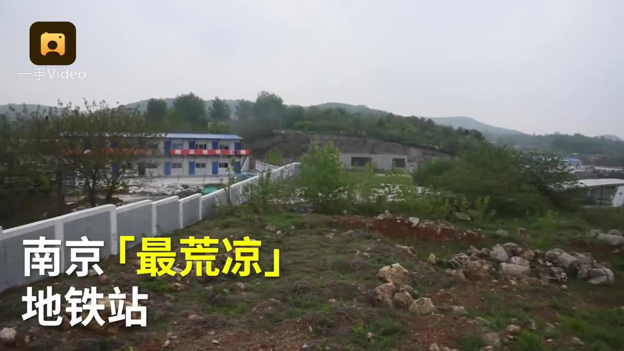 [视频]南京最荒凉地铁站 出站后是荒郊