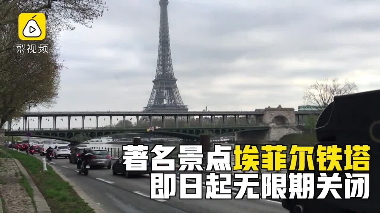 [视频]受罢工影响 埃菲尔铁塔无限期关闭