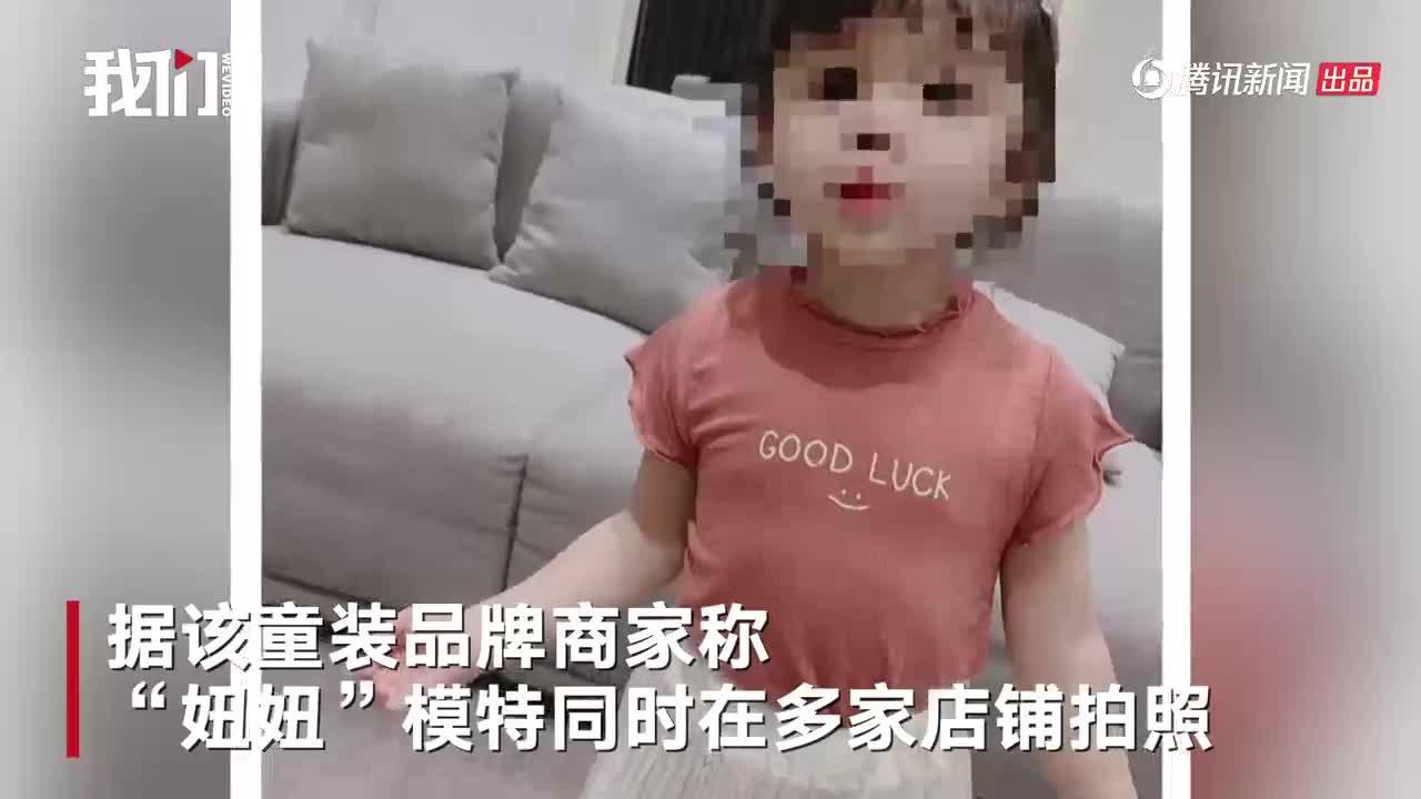 [视频]女童模拍照时遭大人踢踹  踢人者竟然是她