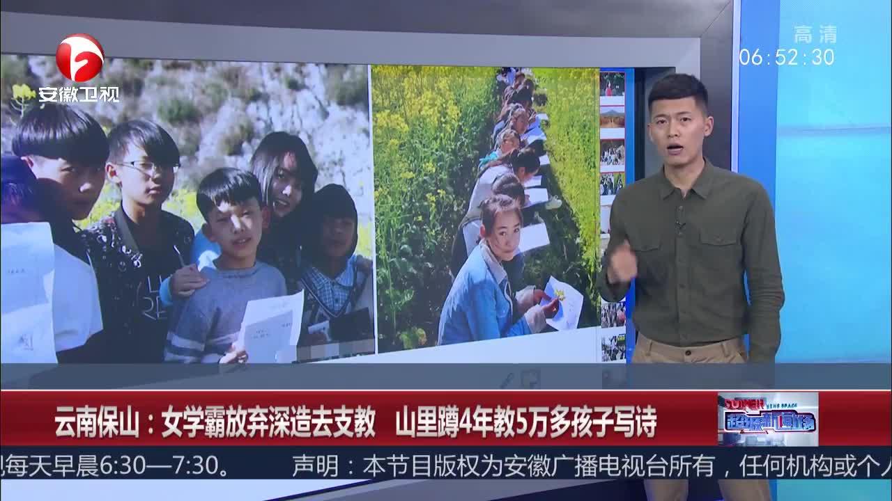 [视频]云南保山:女学霸放弃深造去支教 山里蹲4年教5万多孩子写诗