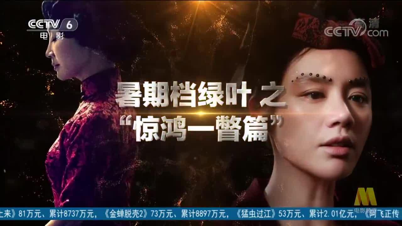 [视频]暑期档值得期待的绿叶演员
