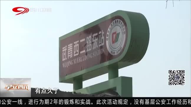 """[视频]成都现最""""神秘""""公交站"""