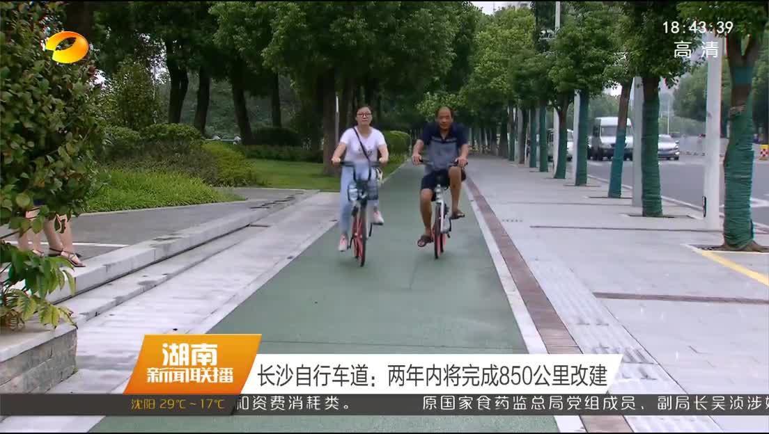 长沙自行车道:两年内将完成850公里改建