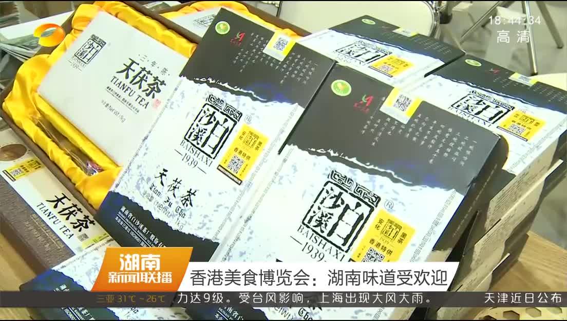 香港美食博览会:湖南味道受欢迎