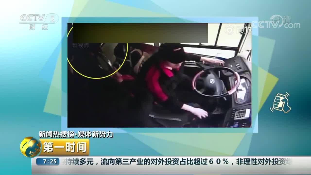 [视频]男子殴打公交司机 整车乘客险坠河