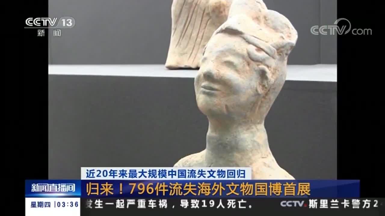 [视频]近20年来最大规模中国流失文物回归 归来!796件流失海外文物国博首展