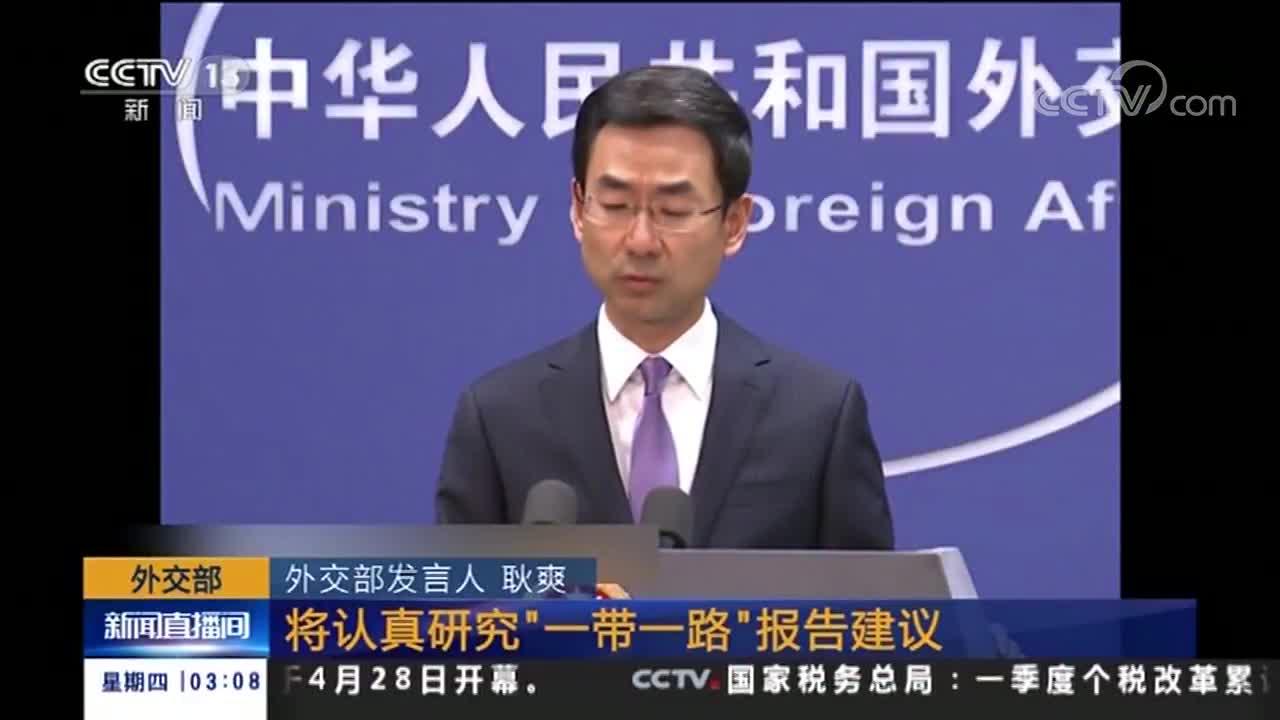 """[视频]外交部 将认真研究""""一带一路""""报告建议"""