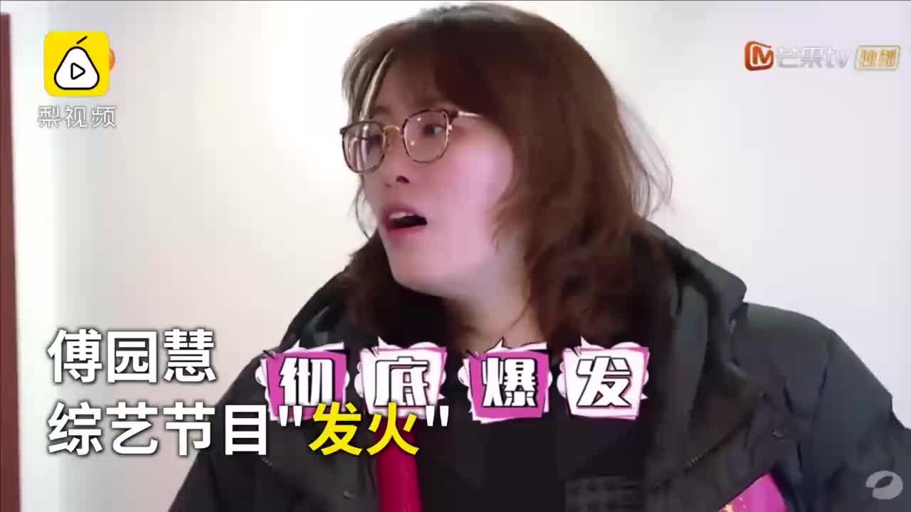 [视频]聚餐发飙被批没礼貌 傅园慧炮轰节目组乱剪辑