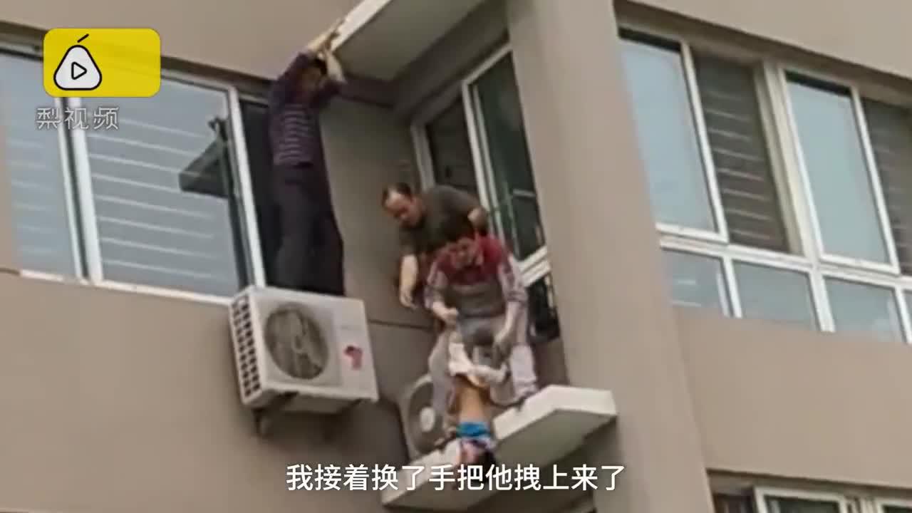 [视频]男童翻窗5楼坠下 2楼小伙瞬间抓腿
