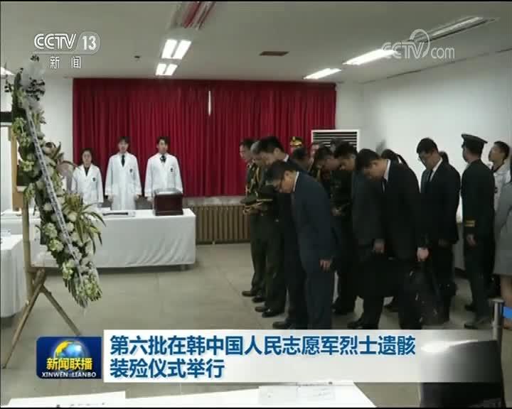 [视频]第六批在韩中国人民志愿军烈士遗骸装殓仪式举行