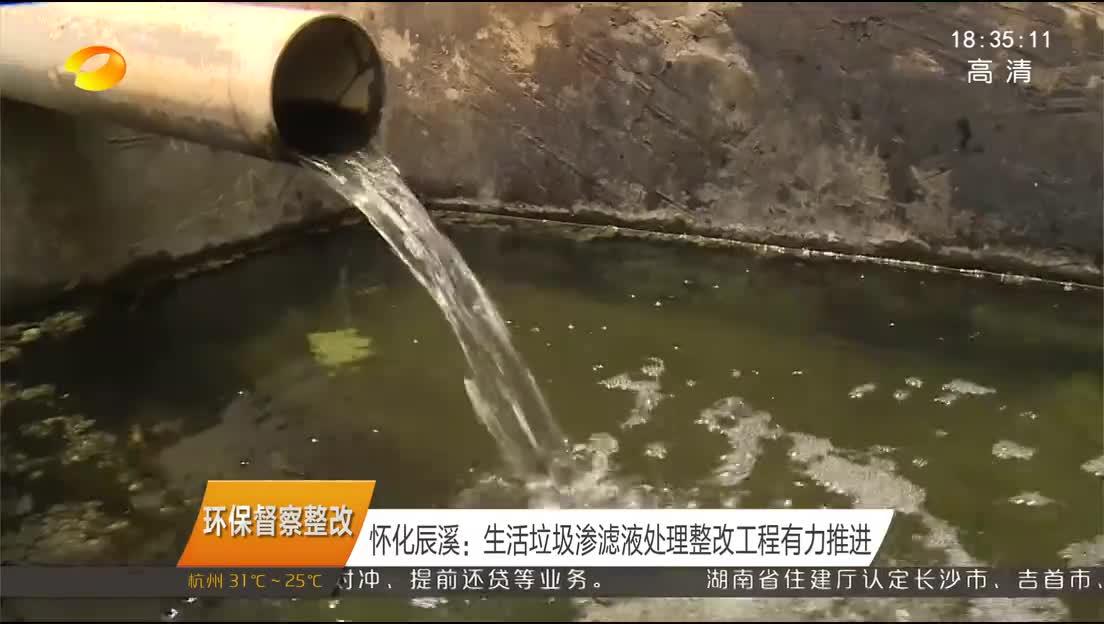 怀化辰溪:生活垃圾渗滤液处理整改工程有力推进