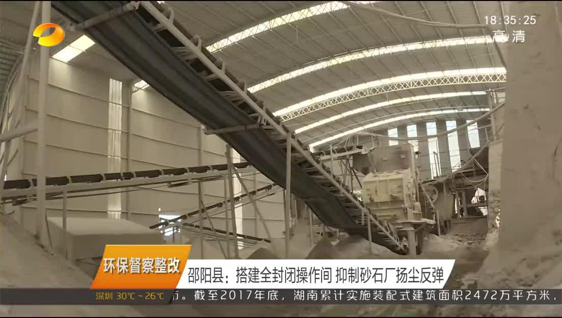 邵阳县:搭建全封闭操作间 抑制砂石厂扬尘反弹