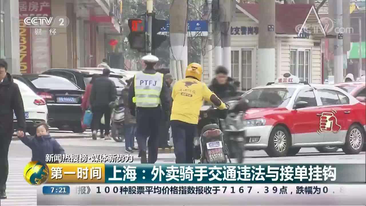 [视频]上海:外卖骑手交通违法与接单挂钩