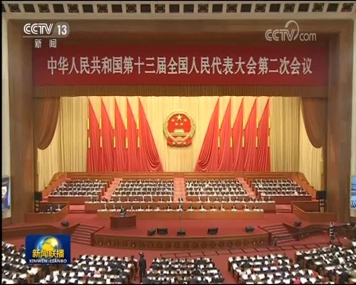 [视频]十三届全国人大二次会议在京开幕