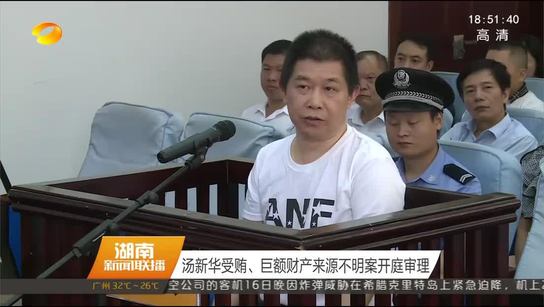 汤新华受贿、巨额财产来源不明案开庭审理
