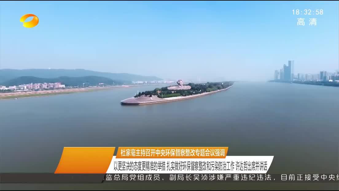 2018年08月17日湖南新闻联播