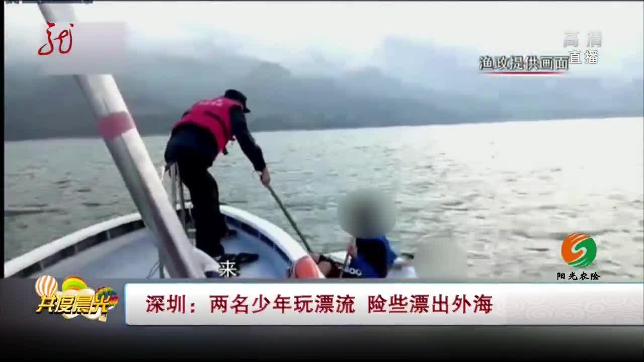 [视频]深圳:两名少年玩漂流 险些漂出外海
