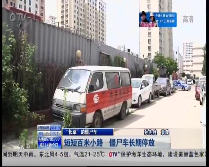 [视频]短短百米小路 僵尸车长期停放