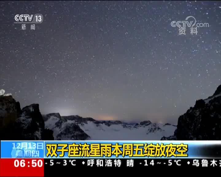 [视频]双子座流星雨本周五绽放夜空