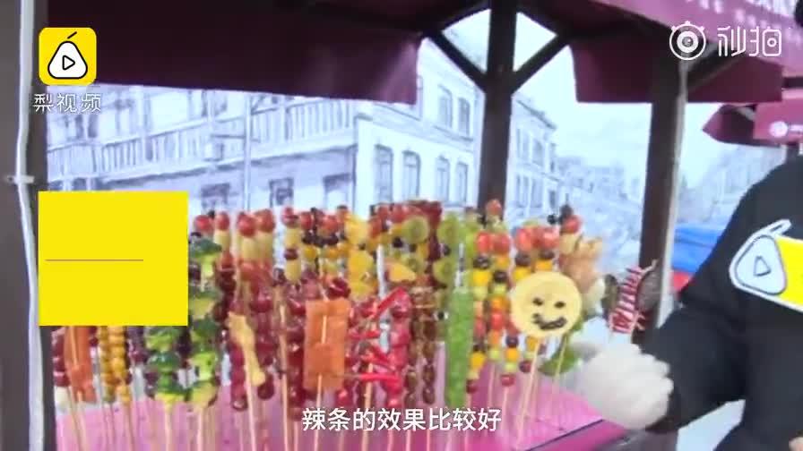 [视频]万物皆可糖葫芦:辣椒、蚕蛹、干脆面糖葫芦了解下