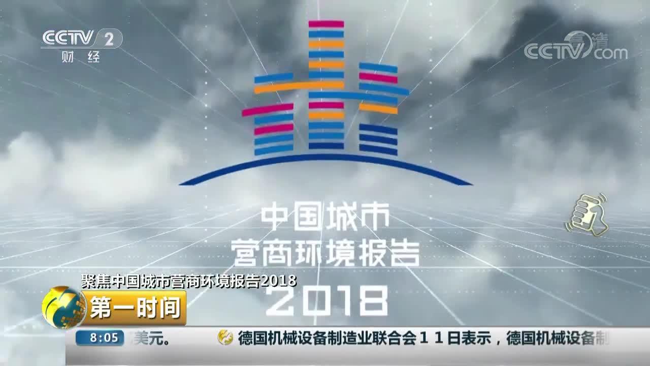 [视频]《中国城市营商环境报告2018》构建独立第三方评价体系