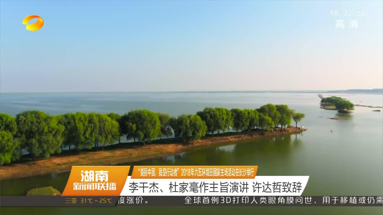 2018年06月05日湖南新闻联播