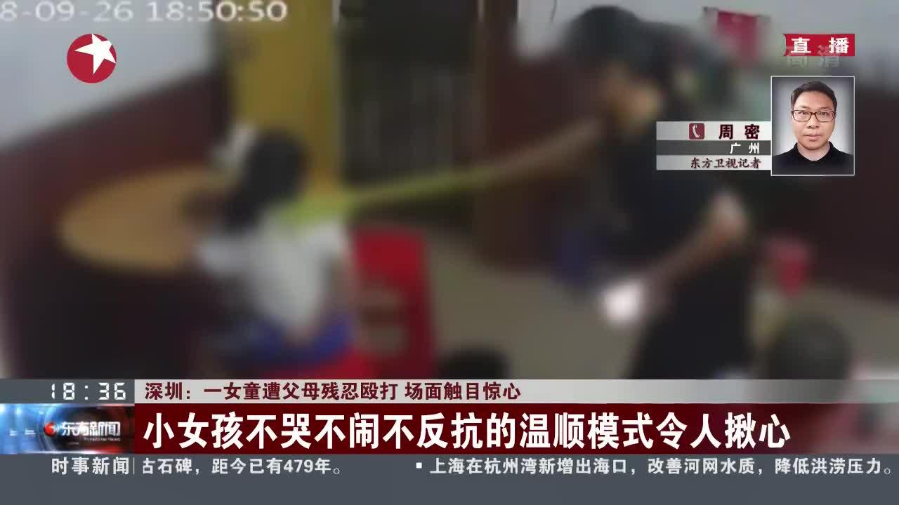 [视频]深圳:一女童遭父母残忍殴打 场面触目惊心