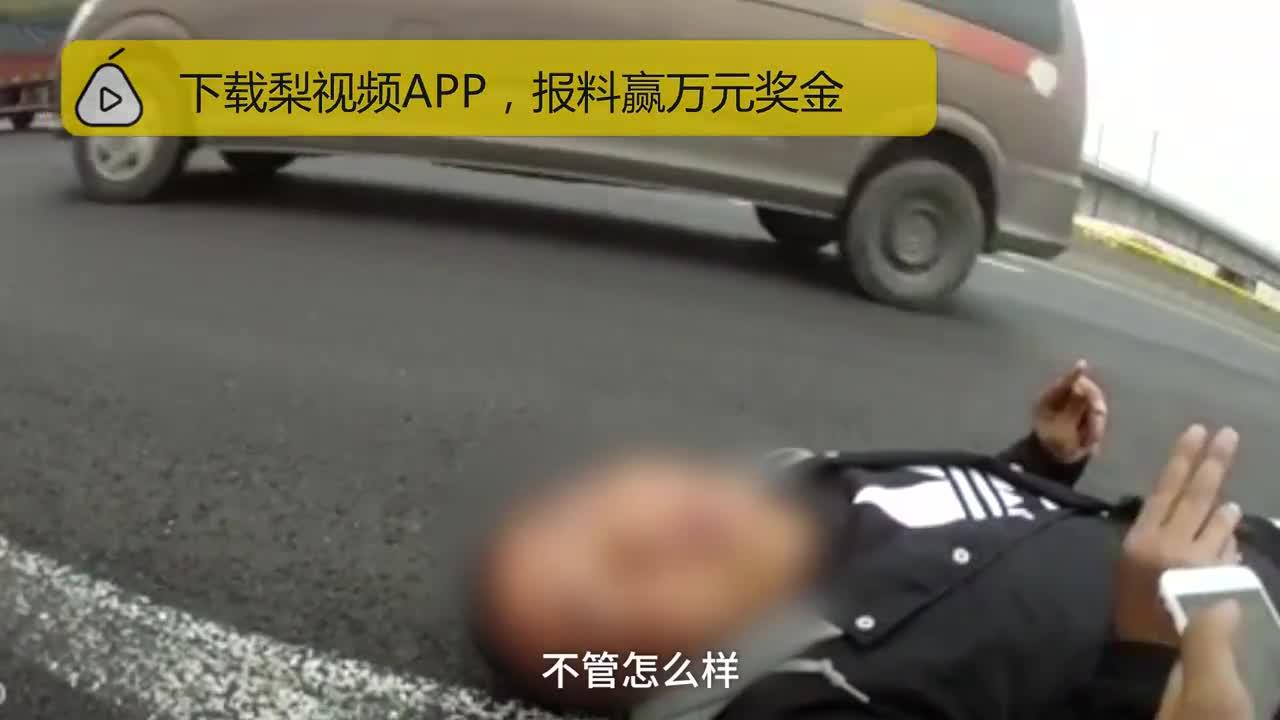 """[视频]为挽回女友 路虎男高速上演""""躺尸"""""""