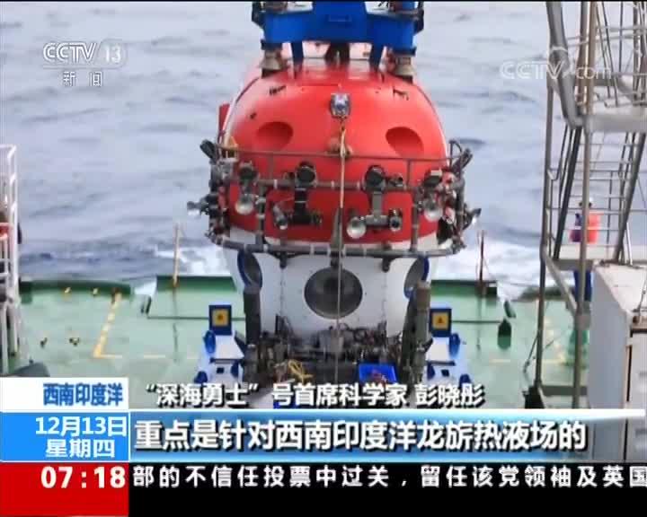 """[视频]关注中国载人深潜 """"深海勇士""""号探索西南印度洋"""