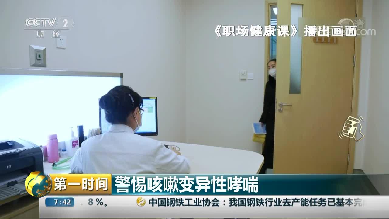 [视频]警惕咳嗽变异性哮喘