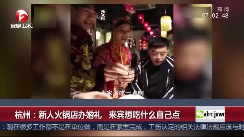 [视频]杭州:新人火锅店办婚礼 来宾想吃什么自己点