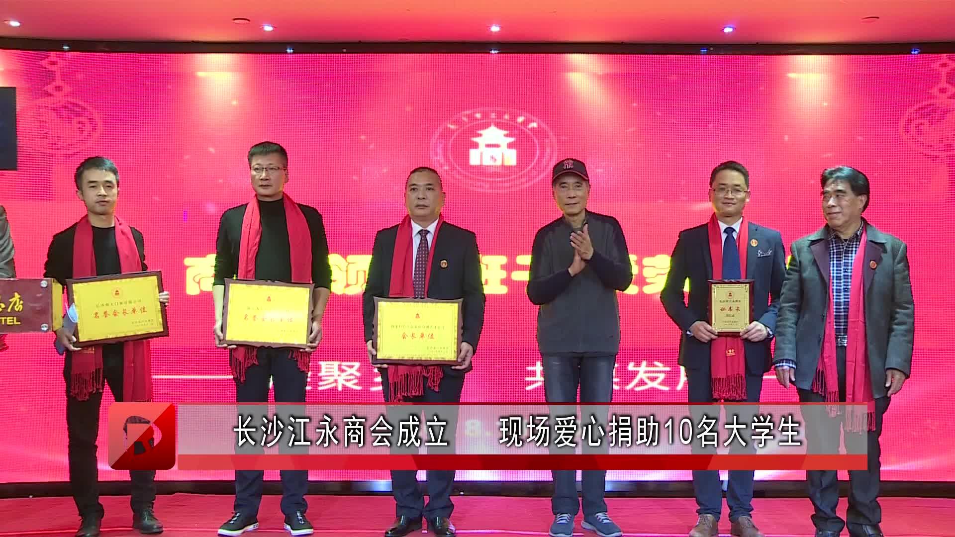 长沙江永商会成立 现场爱心捐助10名大学生