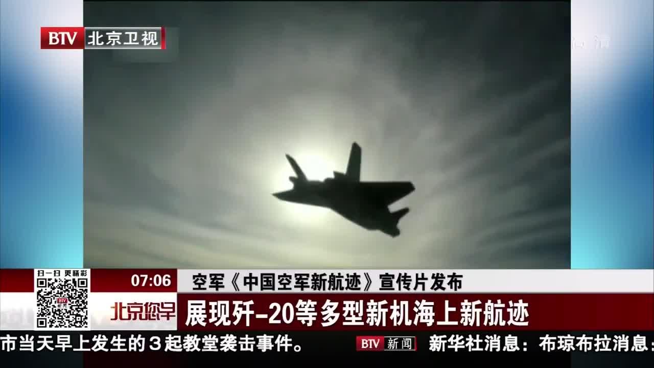 [视频]空军《中国空军新航迹》宣传片发布