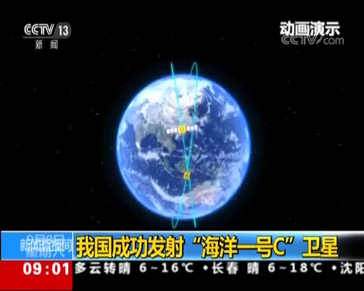 """[视频]我国成功发射""""海洋一号C""""卫星"""