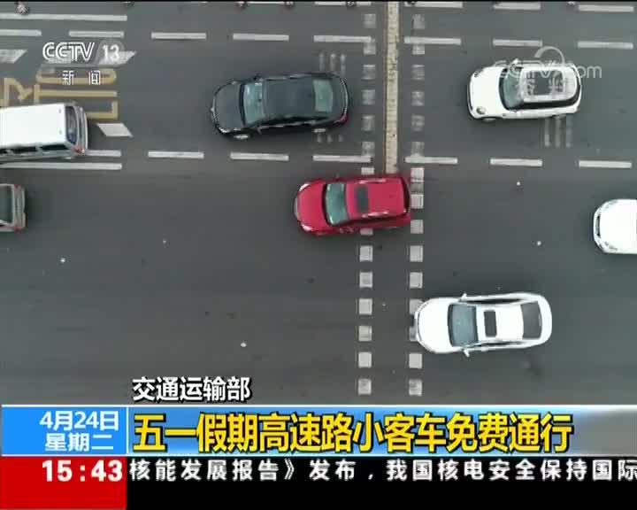 [视频]提醒!五一假期高速路小客车免费通行 这些路段易拥堵