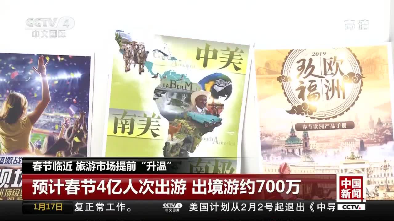 """[视频]春节临近 旅游市场提前""""升温"""""""