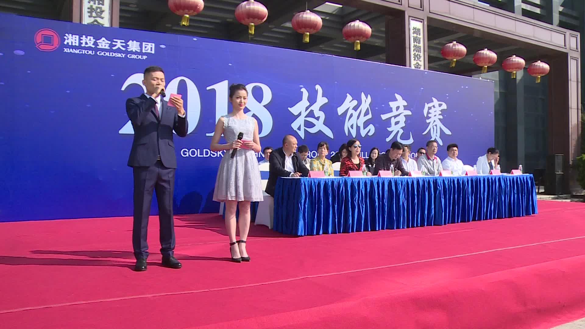 湘投金天科技集团2018年技能竞赛圆满落幕
